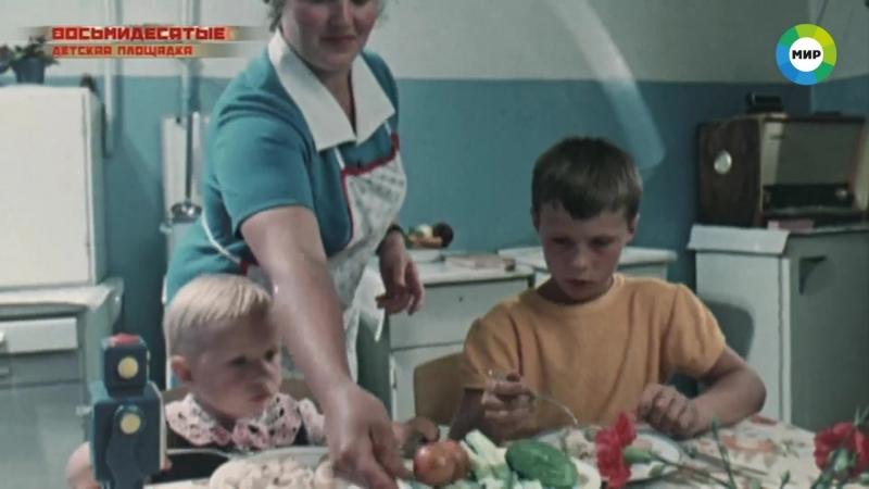Детская площадка 80-х Передача: Достояние республик