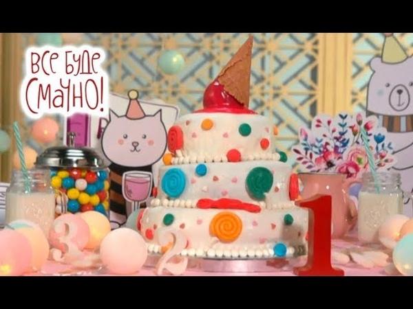 1 место: Именинный торт Мороженое — Все буде смачно. Сезон 5. Выпуск 58 от 15.04.18