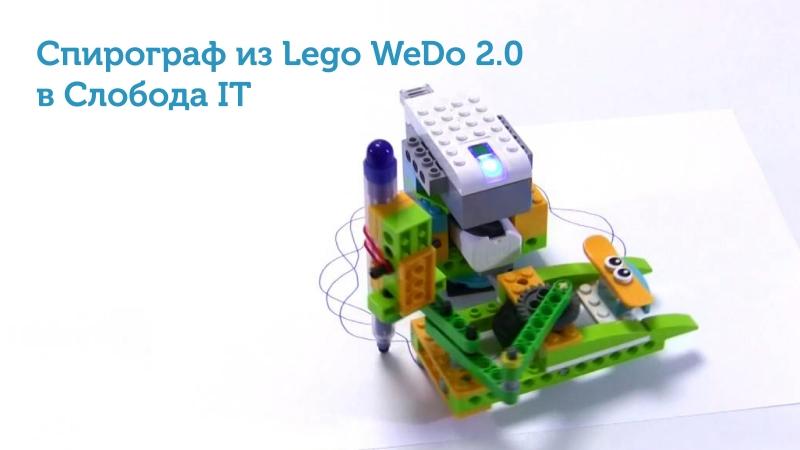 Спирограф из Lego Wedo 2.0. Слобода IT