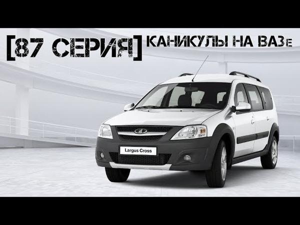 Ларгус Кросс в Киров. Предстоящие каникулы ВАЗа.