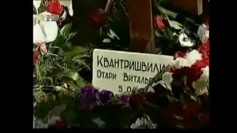 Москва. 12 августа, 1993. Похороны Отари Квантришвили.