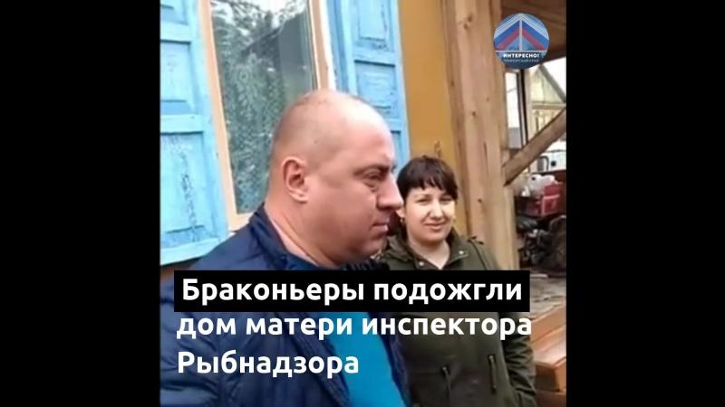 Браконьеры подожгли дом матери инспектора Рыбнадзора и спалили несколько машин