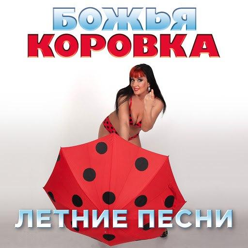 Божья Коровка альбом Летние песни