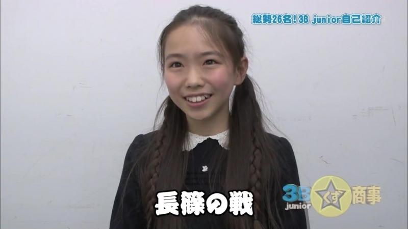 3B juniorのメンバーの年齢差