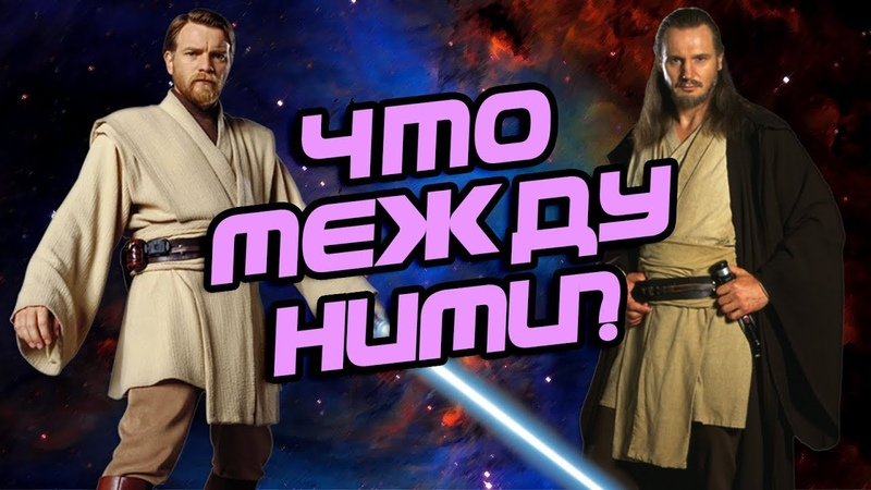 Всегда ли Квай Гон Джинн и Оби Ван Кеноби Заодно?