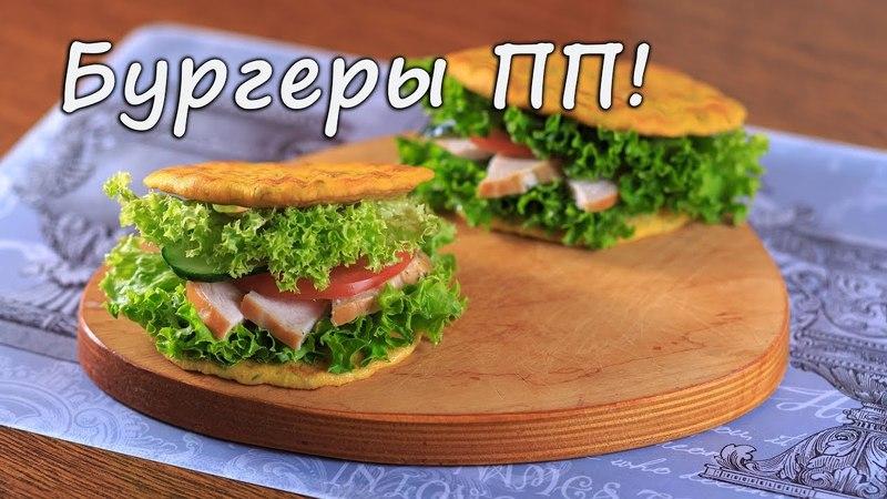 Бургер ПП Рецепты ПП Рецепты бургеров Диетические бургеры fast food