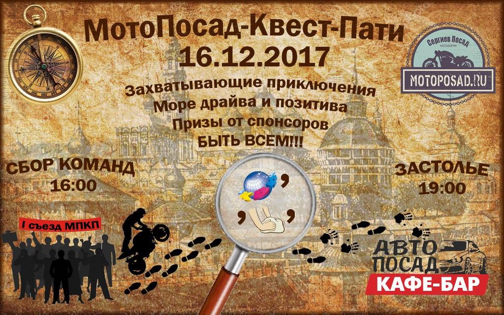 Афиша Сергиев Посад МотоПосад Квест-Пати 16 декабря 2017