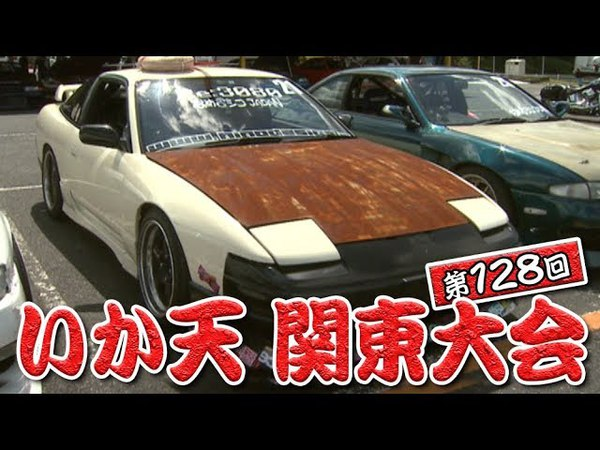 Drift Tengoku VOL.66 — 第128回 いか天 関東大会