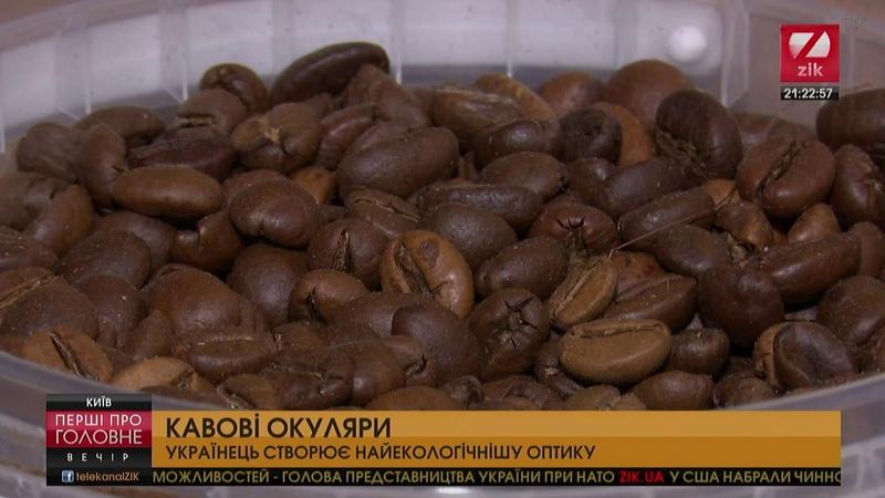 Українець створює кавові екоокуляри