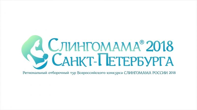 СЛИНГОМАМА ВДОХНОВЕНИЕ 2018.Лидия Карновкая