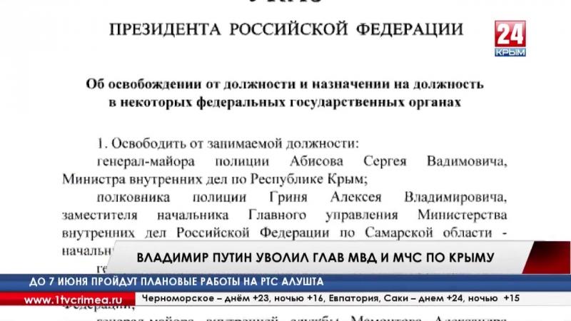 Владимир Путин уволил глав МВД и МЧС по Крыму Кадровые реформы. Президент России Владимир Путин уволил министра внутренних дел Р