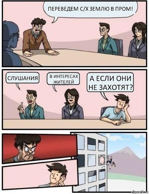 Домодедовским чиновникам плевать на людей и на закон!