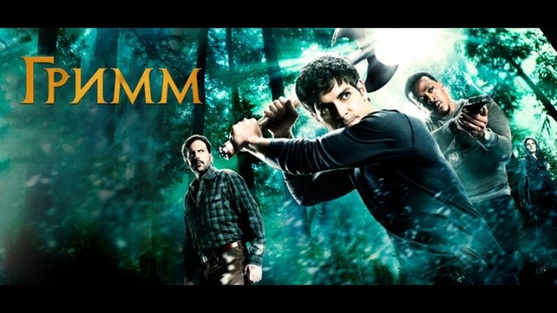 Гримм (Grimm)