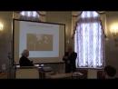 Лекция дискуссия на тему синтеза науки и искусства Иван Чечот и Татьяна Черниговская