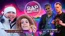 Рэп Баттл - Мистик и Лаггер vs Диллерон и Миникотик