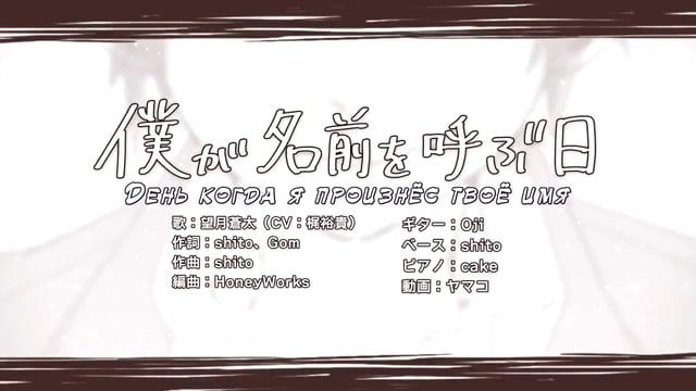 Boku ga Namae wo Yobu Hi / HoneyWorks feat. Mochizuki Souta (CV. Kaji Yuuki) [Русские субтитры]