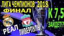 Реал Мадрид-Ливерпуль / Финал / Лига Чемпионов / Прогноз на футбол