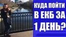 Екатеринбург достопримечательности Куда пойти что посмотреть за 1 день Путешествие на Урал Rukzak