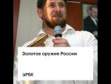 Золотое оружие России