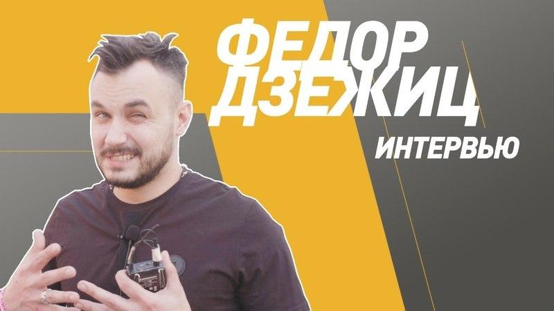 Федор Дзежиц / Интервью / RDS GP 2018 / 1 Этап / Moscow Raceway