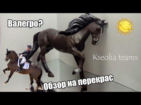 Обзор на перекрас Валегро Пишу сценарий к сериалу
