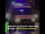 На Касимовском шоссе сбили молодую женщину