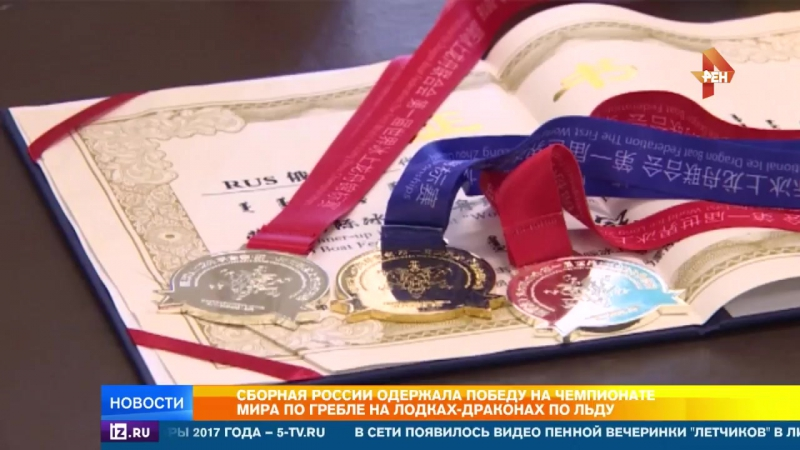 Сборная России оседлала драконов без тренировок