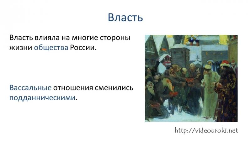 31. Повторительно-обобщающий урок Русское государство в IX-XVI вв