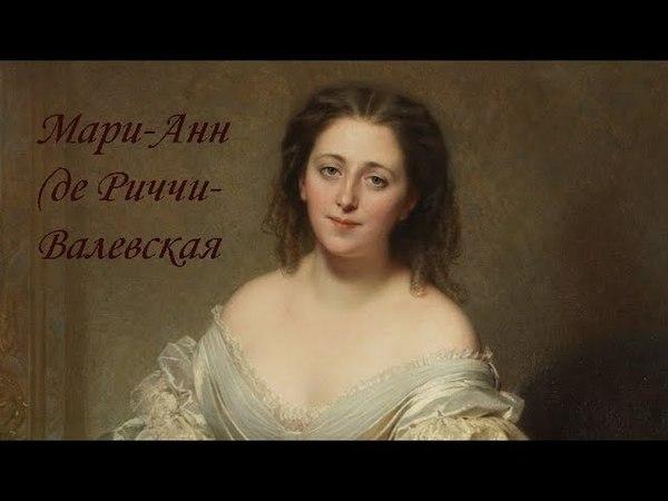Фаворитки французских императоров: Мари-Анн (Марианна) де Риччи-Валевская (1823-1912)