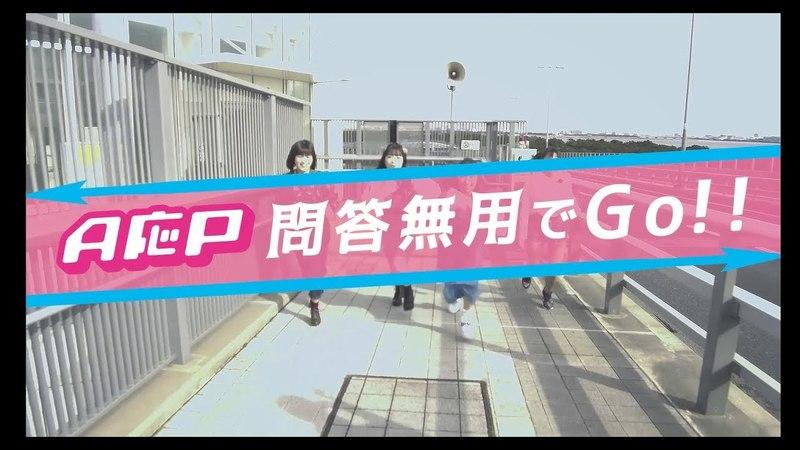 【MV】A応P「問答無用でGo!!」Full ver.