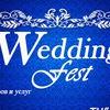 """""""Wedding Fest"""" Главное свадебное событие"""