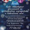 """Кафе """"Акватория"""" в Тольятти"""