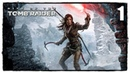 Rise of the Tomb Raider Прохождение 1 НА ПОИСКИ СЕКРЕТНОГО ГОРОДА