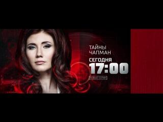 Тайны Чапман 31 октября на РЕН ТВ