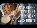 Домашняя сгущенка за 15 минут Рецепты Bon Appetit
