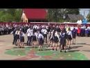 танец и песня 9 классов на последнем звонке