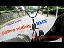 ПОСЛЕ ОПЕРАЦИОННАЯ РАСКАТКА! Порвал МЕНИСК. GoPro riding bmx. GoPro BMX