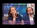 Около тебя Ёлка cover Live at Добрый вечер Гомель