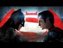 ✨ Бэтмен против Супермена 2016 расширенная версия HD✔✨