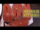 Zepter, fishinzepter, recipes приготовление рыбы в Zepter