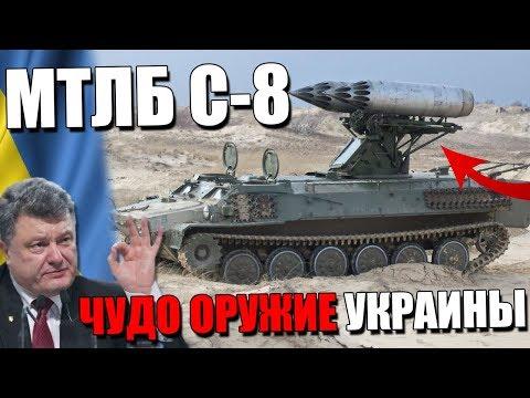 МТЛБ С-8 ЧУДО ТЕХНИКА Украины! ГРАД Отдыхает?!