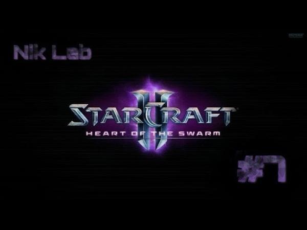Starcraft 2 heart of the swarm (ПРОХОЖДЕНИЕ КОМПАНИИ 7) КОНЕЦ » Freewka.com - Смотреть онлайн в хорощем качестве