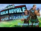 Realm Royale мнение об игре, моменты со стрима + монтаж