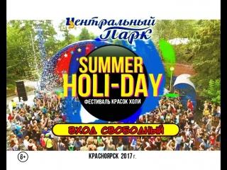 Summer holi-day | 31.08 | центральный парк