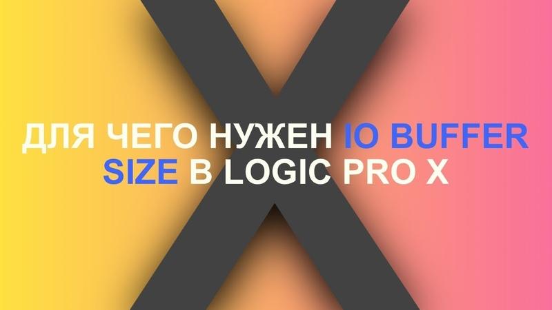 Для чего нужен IO Buffer Size в Logic Pro X [Logic Pro Help]