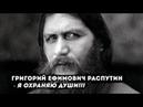 Григорий Ефимович Распутин общение с душой через гипноз