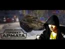 СТРИМ П.И.З. ДОНАТА - Armored Warfare Проект Армата.