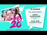 Beauty-МАРАФОН #MyCrazy20 в ТРЦ «Жар-Птица» Нижний Новгород