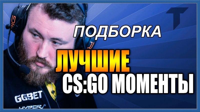 EDWARD КЛАТЧ / CS:GO - ЛУЧШИЕ МОМЕНТЫ 46