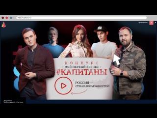 Проект Капитаны. Россия - страна возможностей!